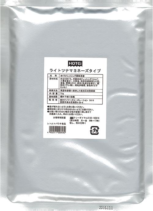 ライトツナマヨネーズタイプ R1.0kg