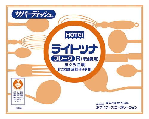 ライトツナ油漬フレークR 化学調味料不使用 R1.0kg