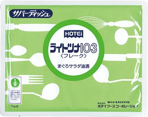 ライトツナ油漬フレーク103 R1.0kg