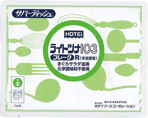 ライトツナ油漬フレーク103R 化学調味料不使用 R1.0kg