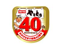 2010年、やきとり缶発売40周年
