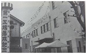 4月 蒲原工場(当時第一工場)落成