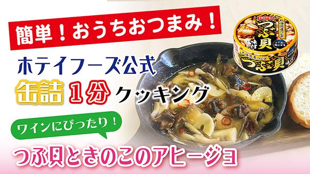 貝の旨味たっぷり!つぶ貝ときのこのアヒージョ