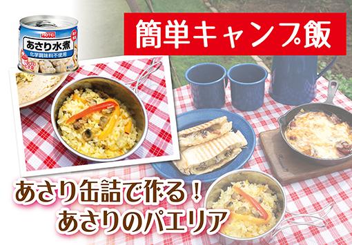 あさり水煮缶で作る!簡単パエリア