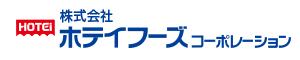 (株)ホテイフーズコーポレーションに社名変更