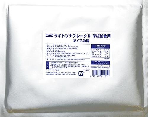 ライトツナフレークR(学校給食用) R1.0kg